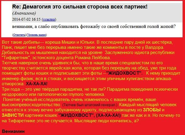 Лейбов, жидохвост, Юлька, Алекс Карпов
