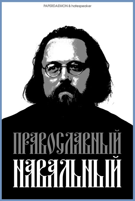 Про Навального в виде Кураева. Провокаторский плакат. Мырзин Антон (Папердемон)