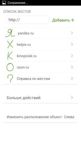 Dolphin Browser (список жестов)