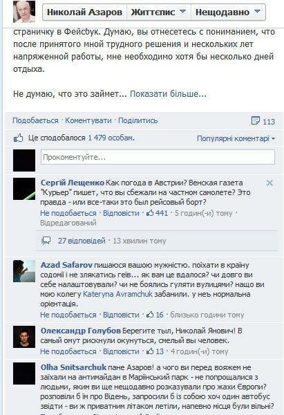 Комменты жгут. Азаров уехал в гей-ропу (1 фото)