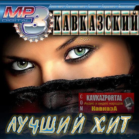 скачать кавказскую музыку через торрент - фото 7