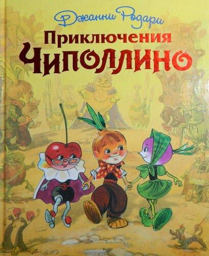 Дж. Родари Приключения Чиполлино