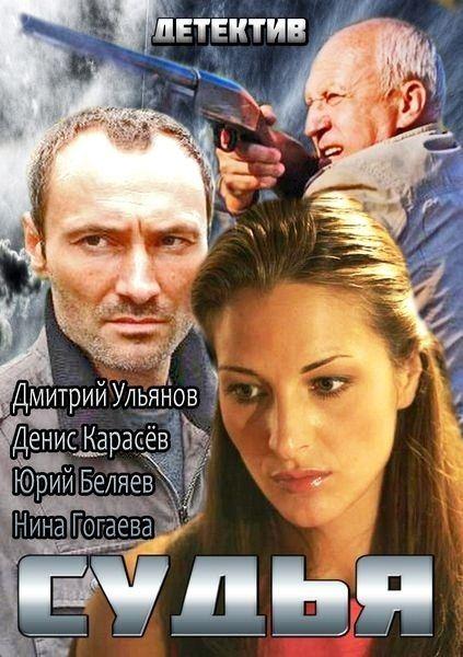 Судья (2014) HDTVRip