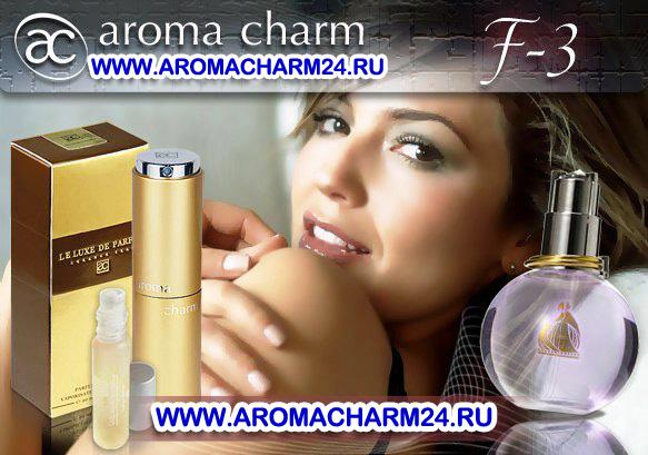 F3 аромашарм Lanvin - Eclat d'Arpege ф3 aromacharm