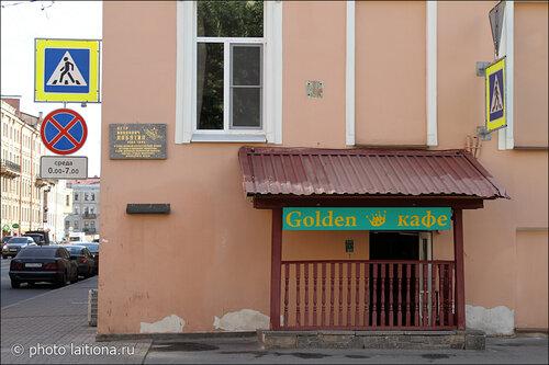 кафе Golden