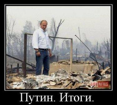 Путин-Итоги.jpg