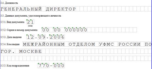 Новая форма р14001: образец заполнения заявление по форме 14001 в.