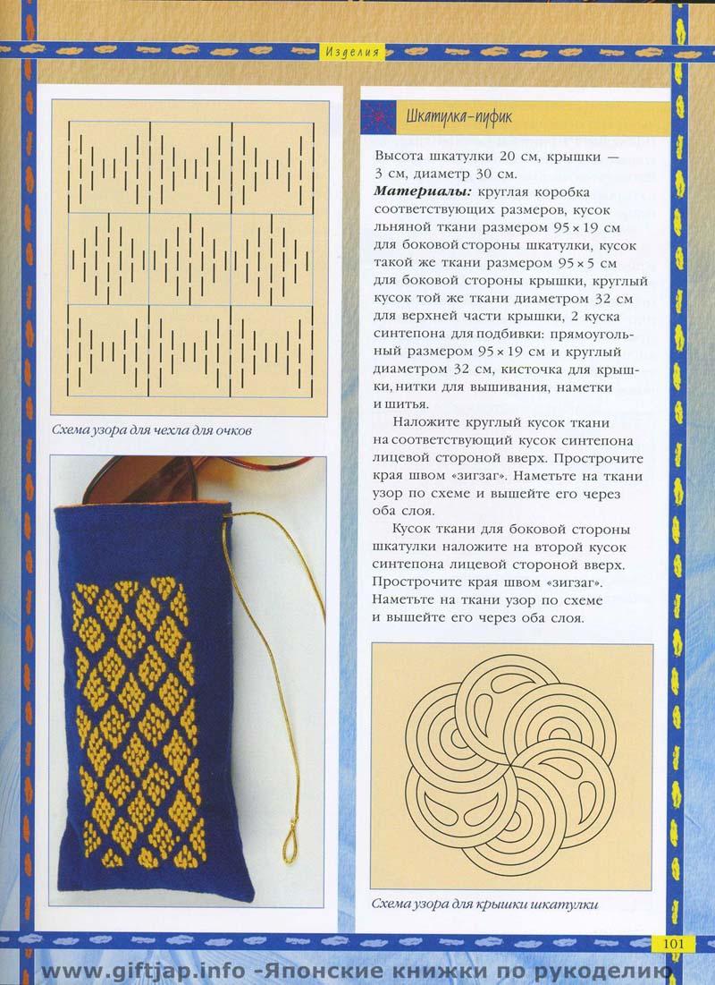 Сашико схемы вышивки 82