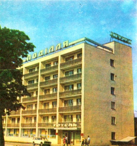 Гостиница -Подолье-
