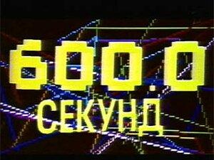 600 секунд