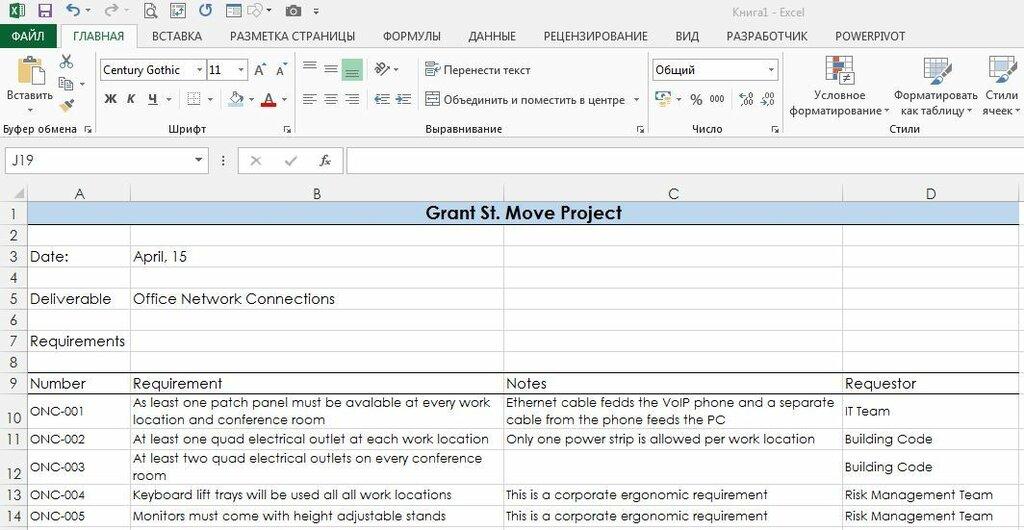 Как в Excel создать таблицу с перечнем требований по проекту