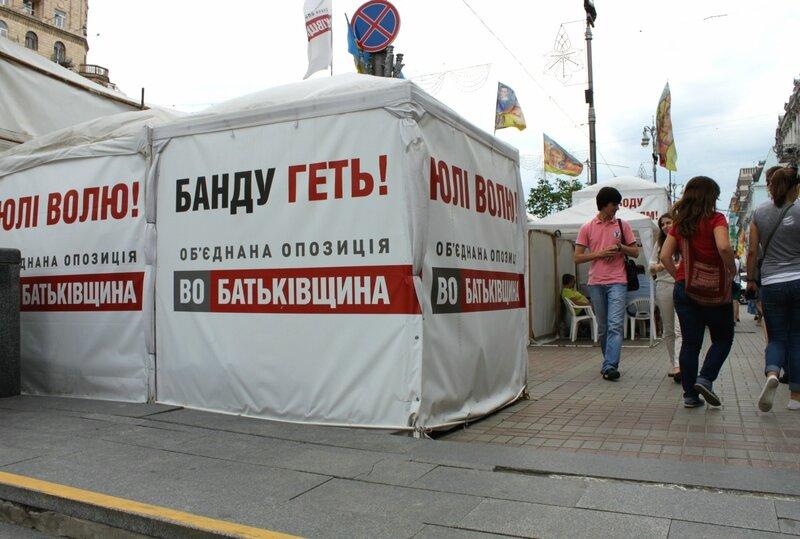 Палаточный лагерь сторонников Юлии Тимошенко на Крещатике