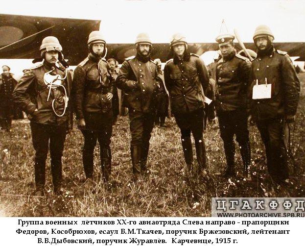 Группа военных летчиков XX-го корпусного авиационного отряда IV-й армии, есаул В.М. Ткачёв.jpg