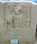 Стела надгробная Метрофилы, жены Эванфа. Iв. н.э.