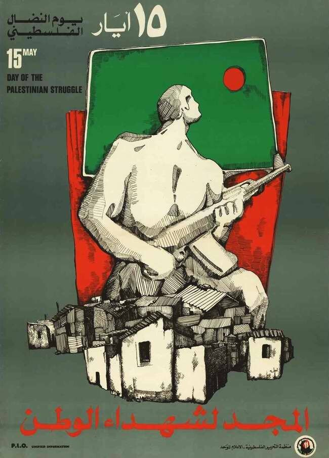 15 мая - День борьбы палестинцев (1976 год)
