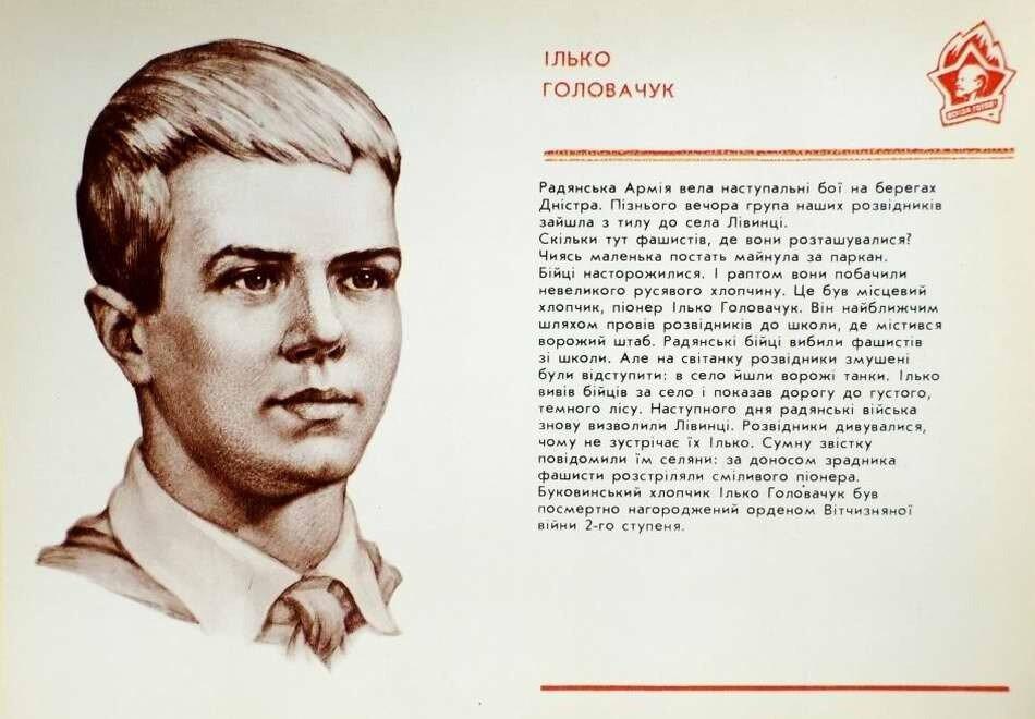 Илюша Головачук