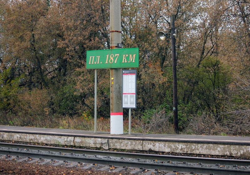 Платформа 187 км