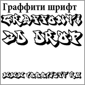 Граффити шрифт Graffonti 3d drop