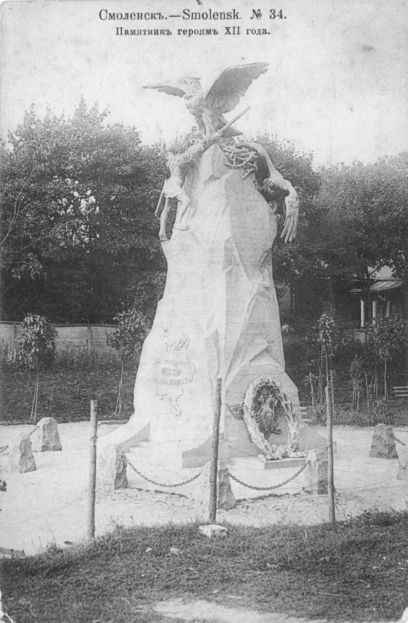 Памятник героям 1813 года