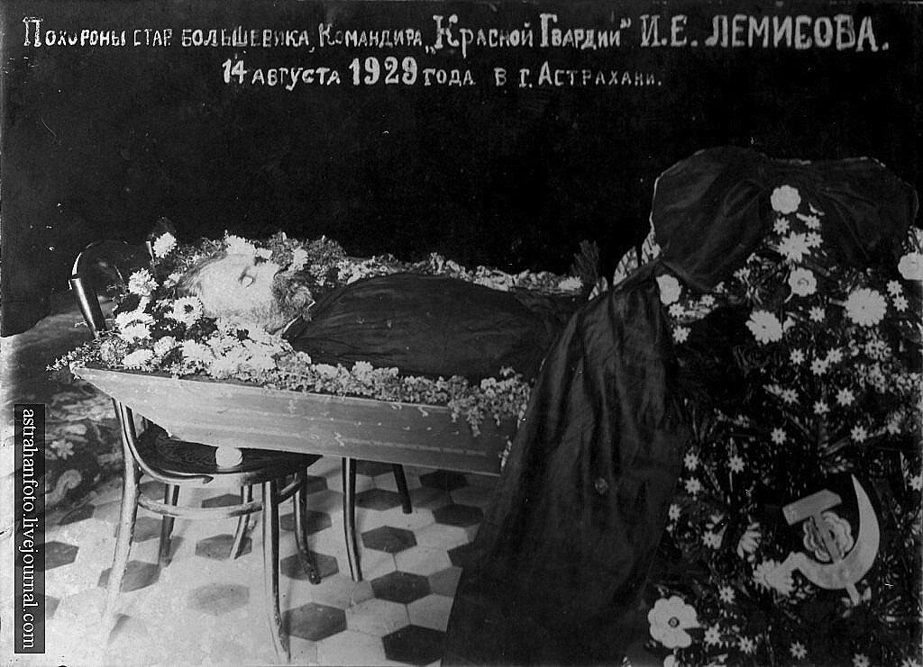 Похороны И.Е. Лемисова 1929г. Тело в гробу.