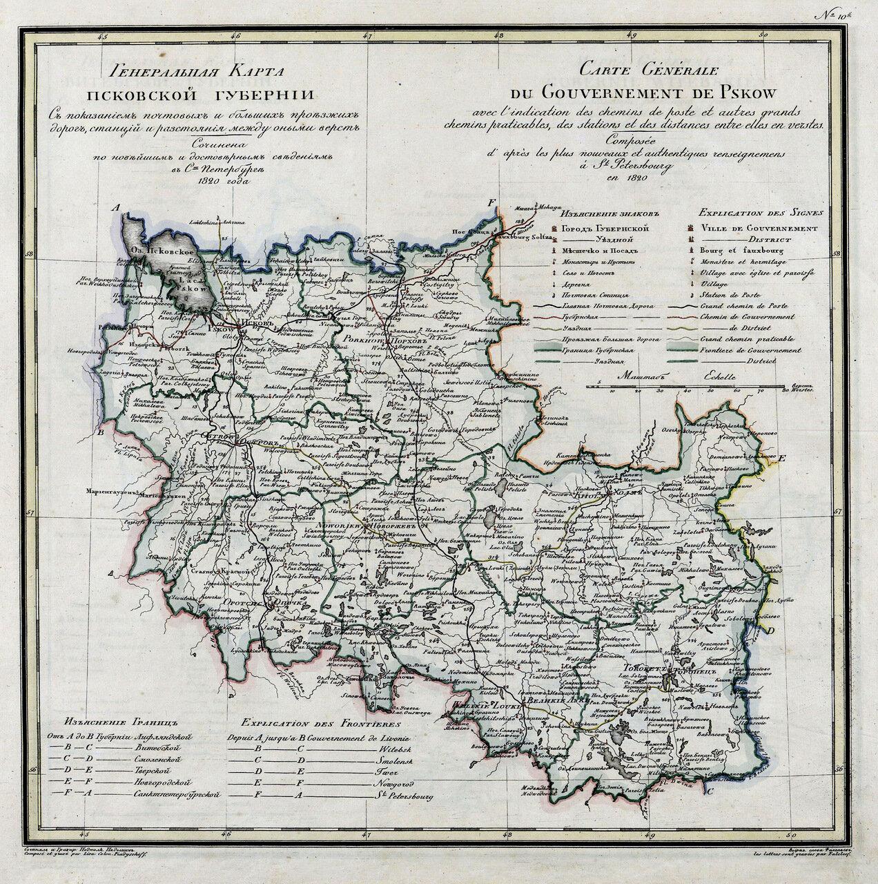 Псковская губерния.1821