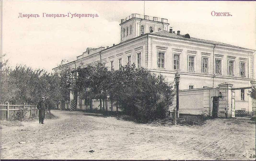 Омск. Дворец Генерал-Губернатора