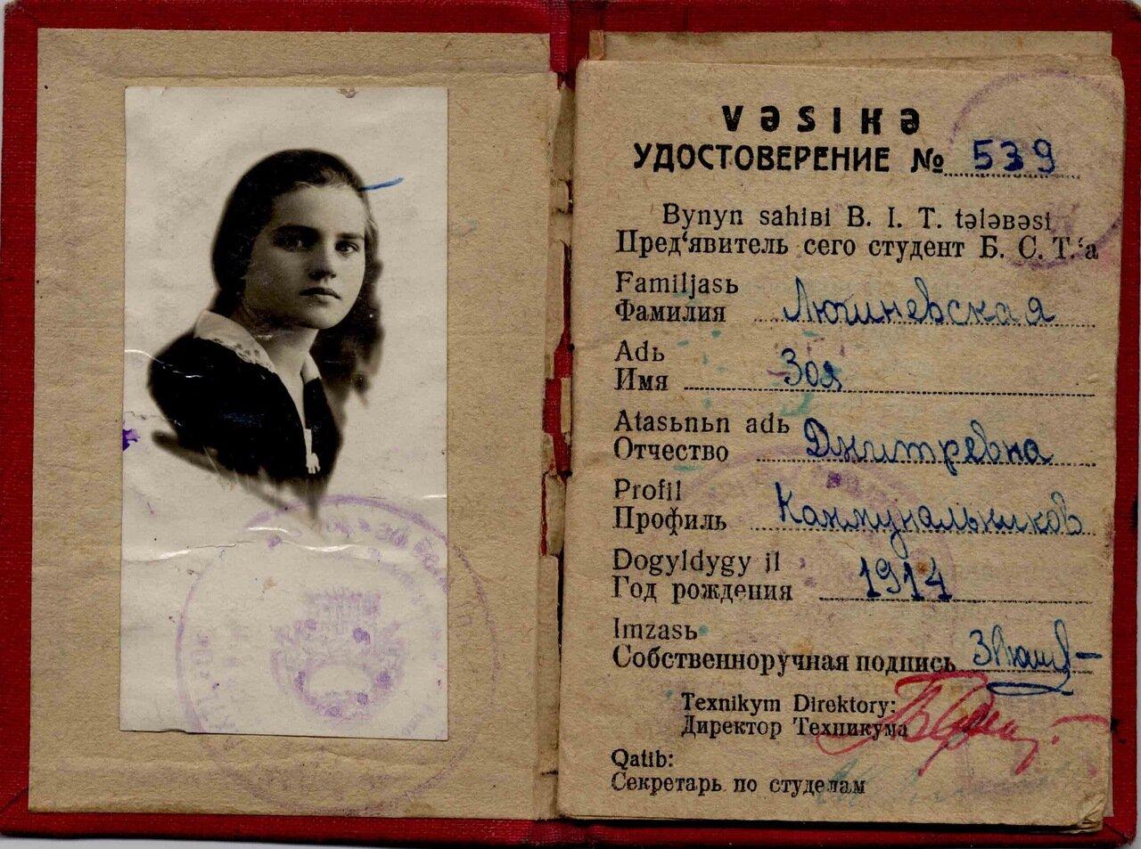 1937. Удостоверение студентки Бакинского стройтехникума