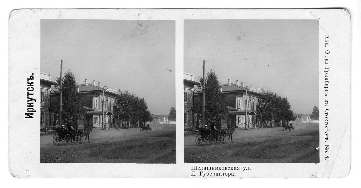 Улица Шелашниковская. Дом губернатора