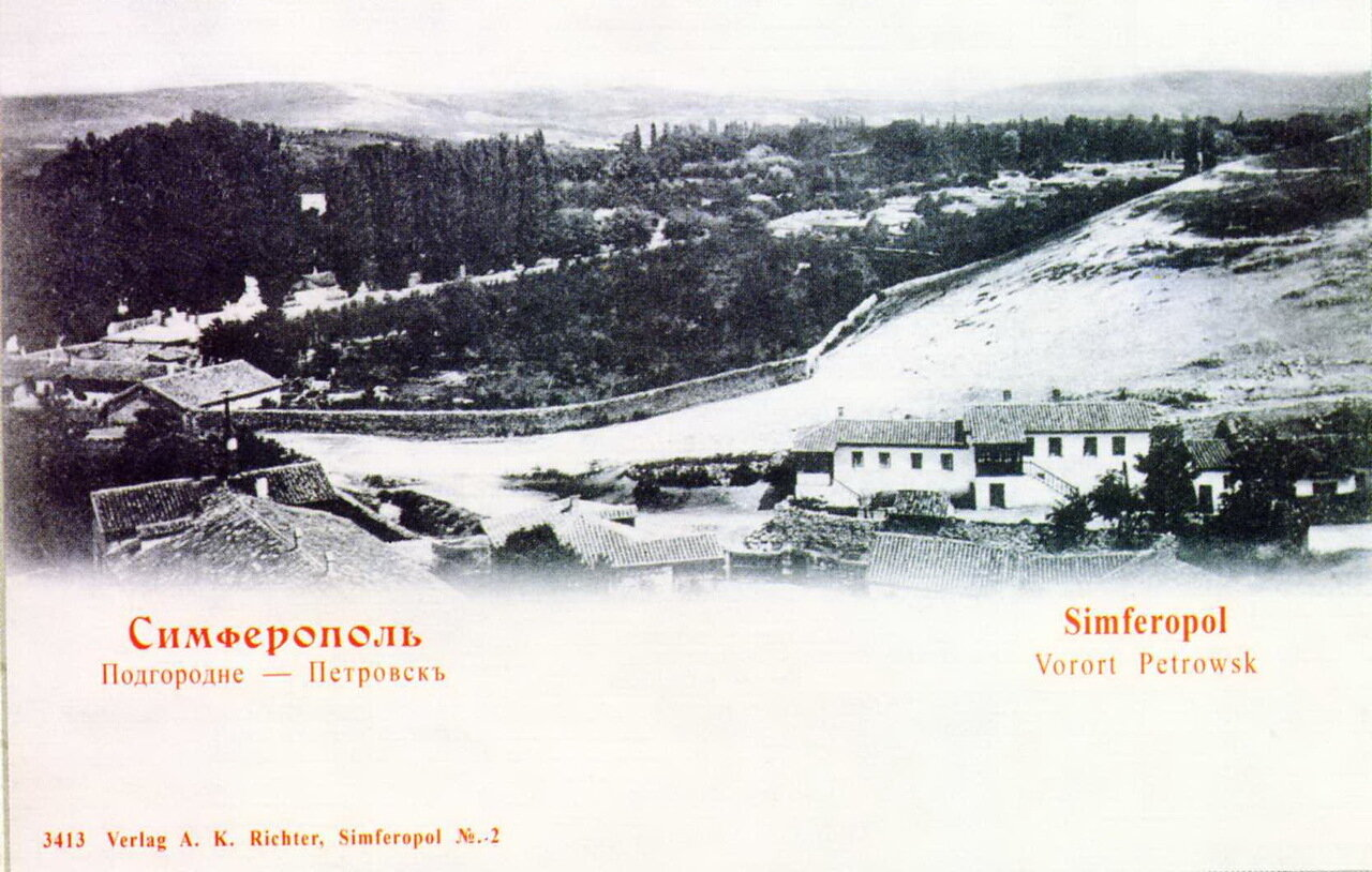 Окрестности Симферополя. Подгородне-Петровское