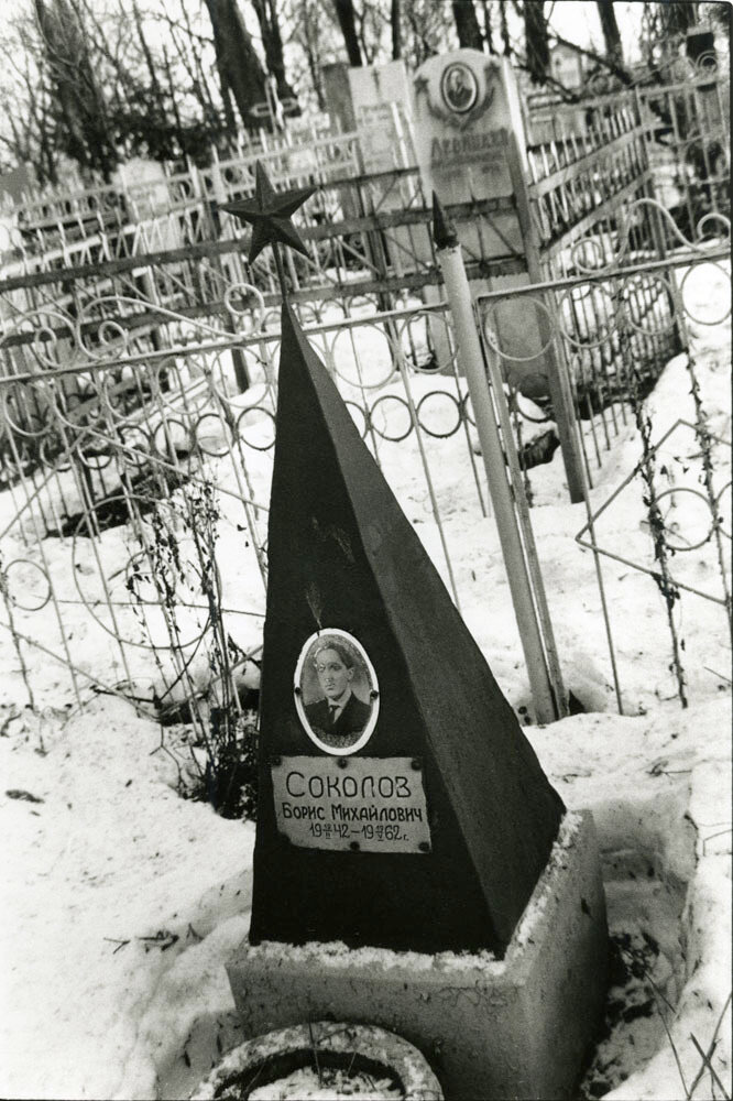 Кладбище, М., 1989