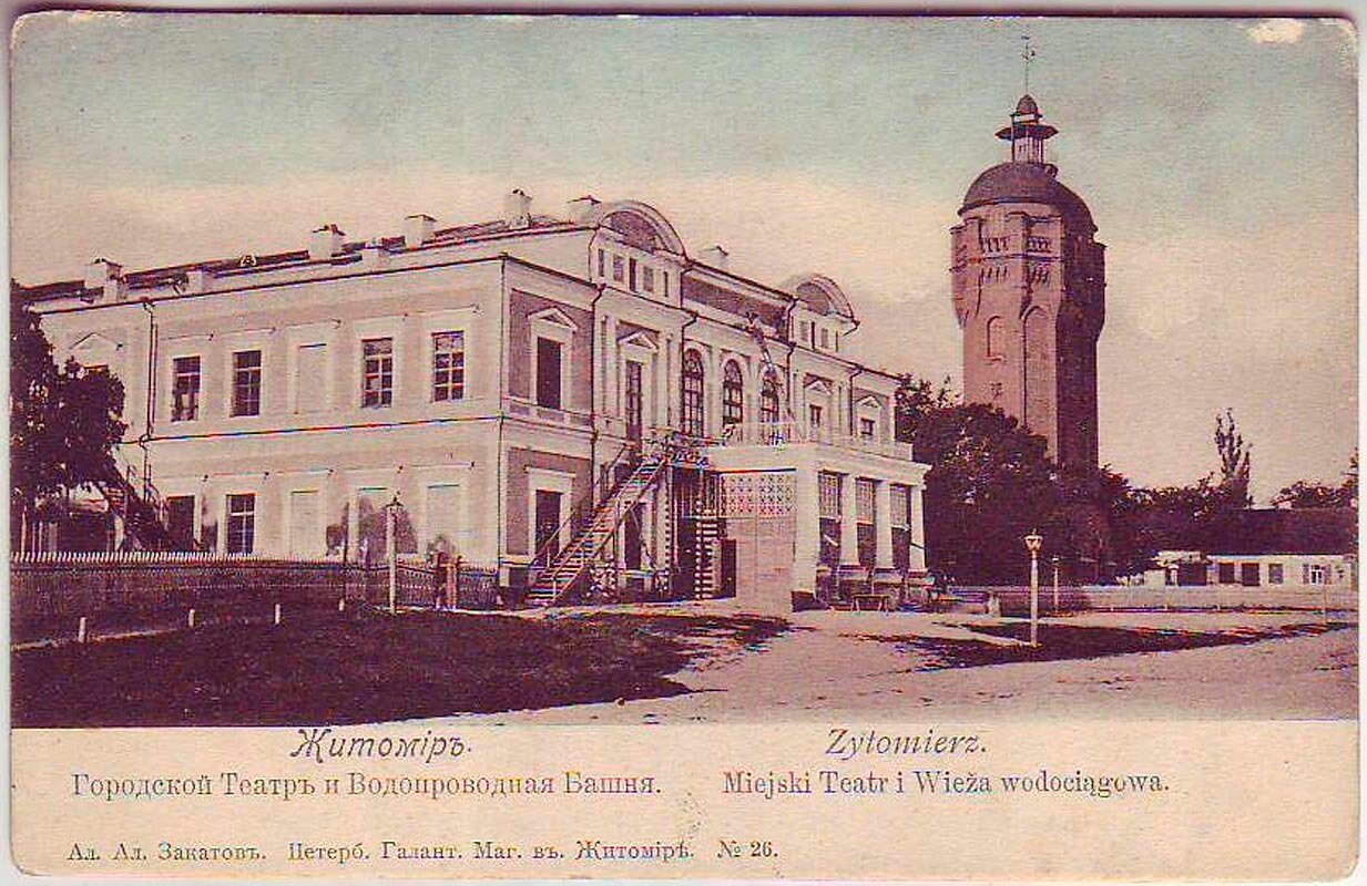 Городской театр и Водопроводная башня