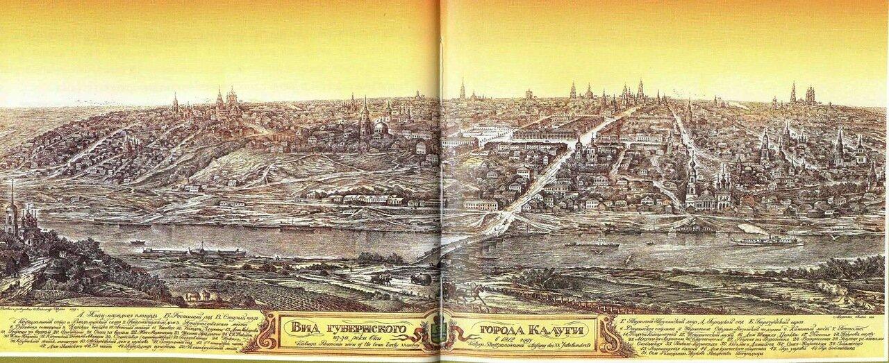 Вид губернского города Калуга