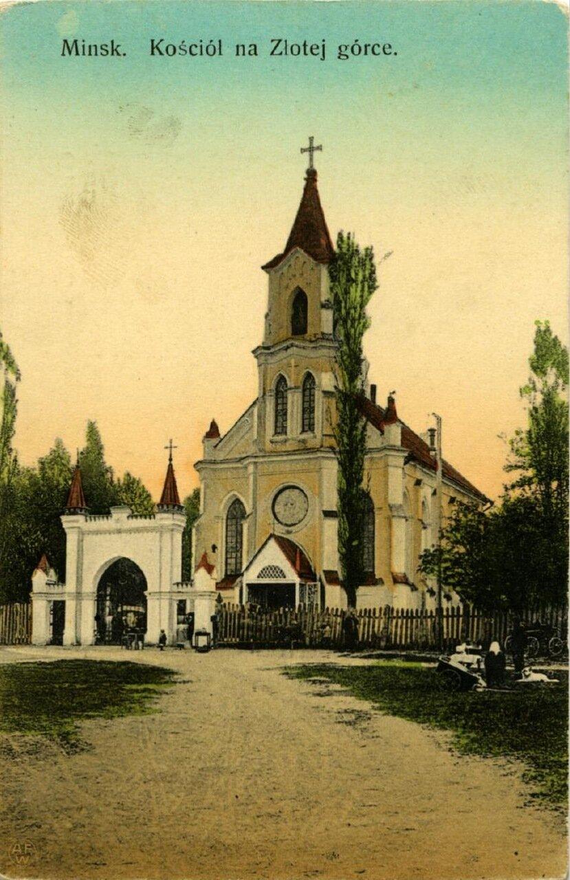 Костел на Золотой Горке