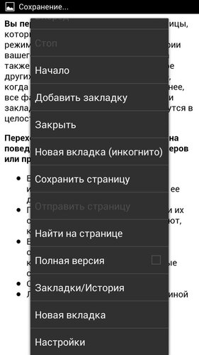 Android Browser (меню)