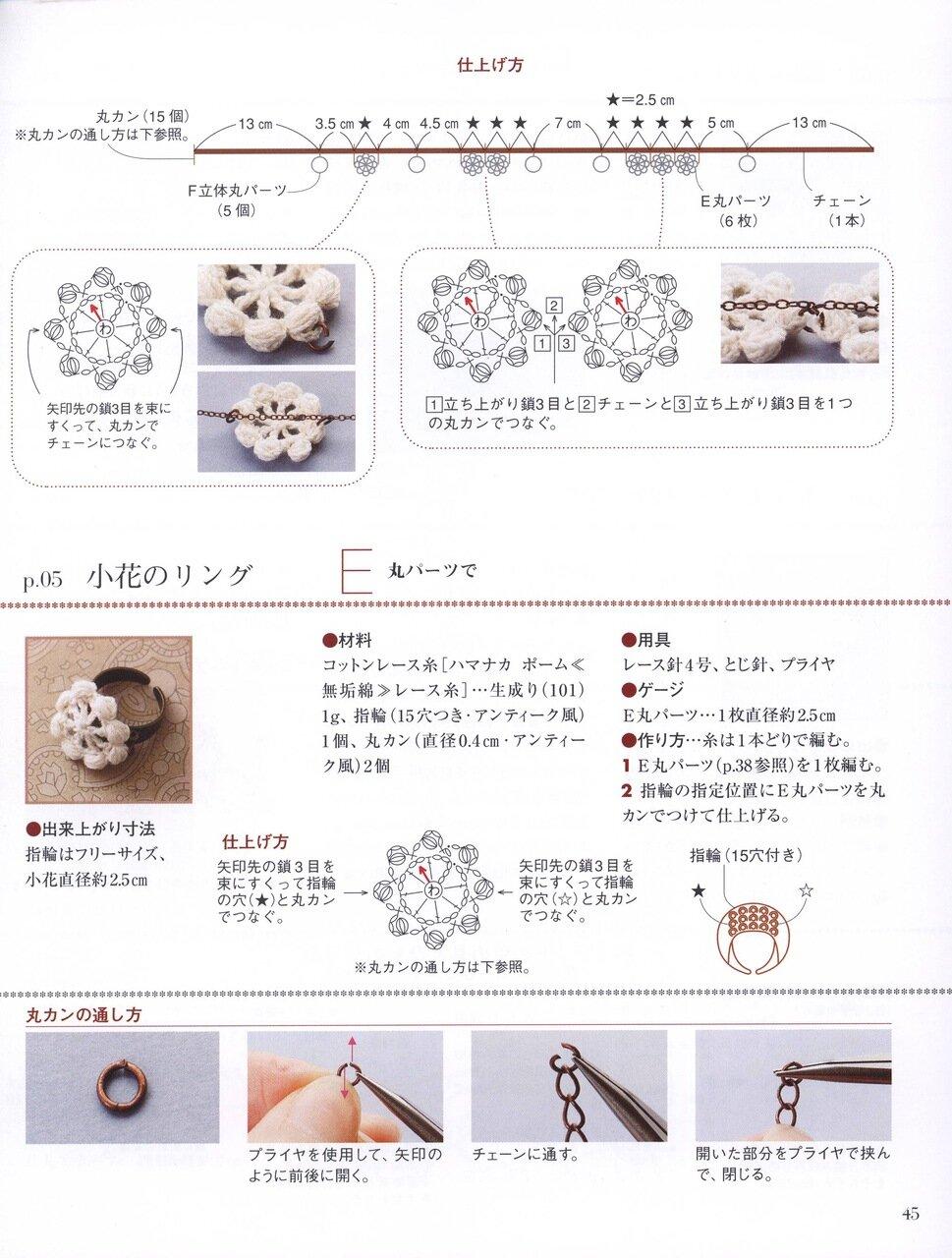 Floral Applique Geometric Motifs 2011