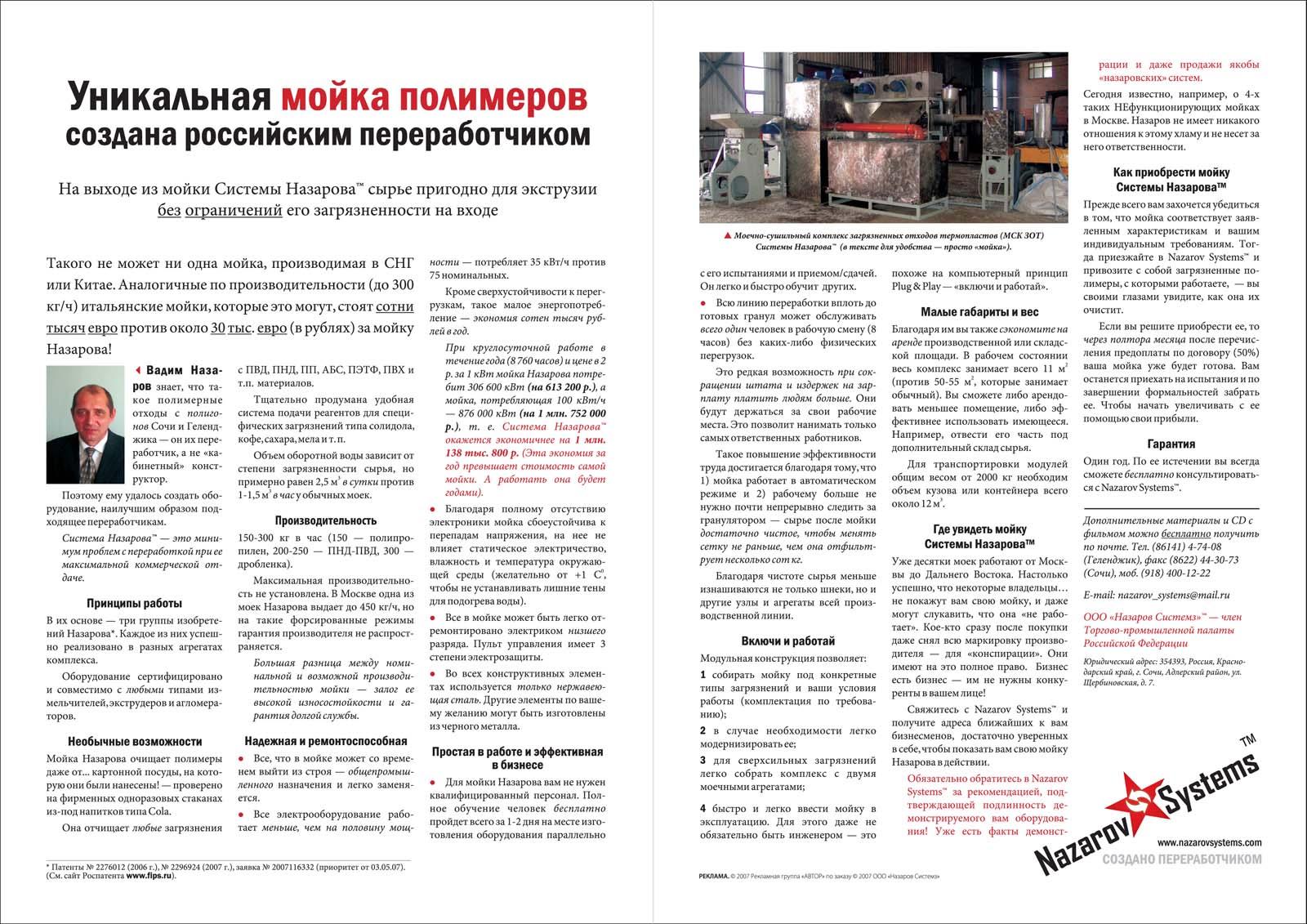 Печатная реклама, Денис Богомолов, мойка полимеров Назарова