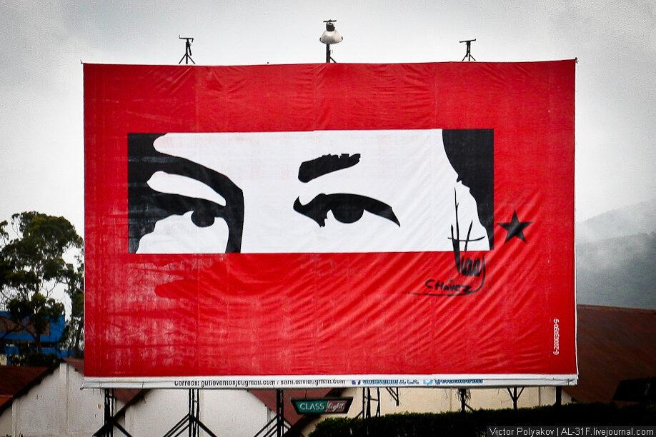 Венесуэла. Каракас. Взгляд Чавеса