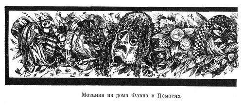 Мозаика из дома Фавна в Помпеях