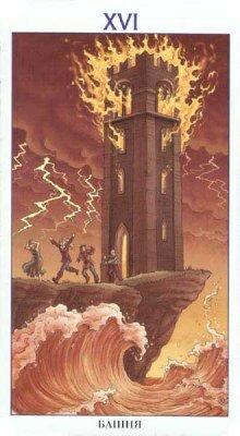 Башня задача жизни