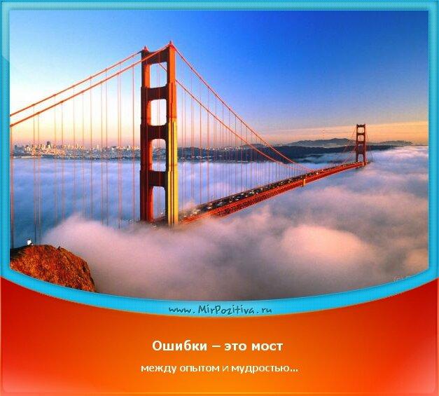 позитивчик дня - Ошибки – это мост между опытом и мудростью...