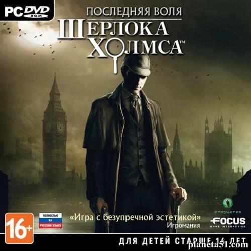 The Testament of Sherlock Holmes (2012/RUS/ENG/Full/RePack)