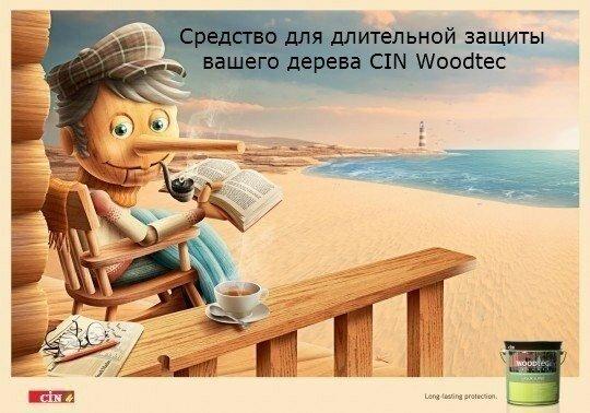 Креативная реклама.