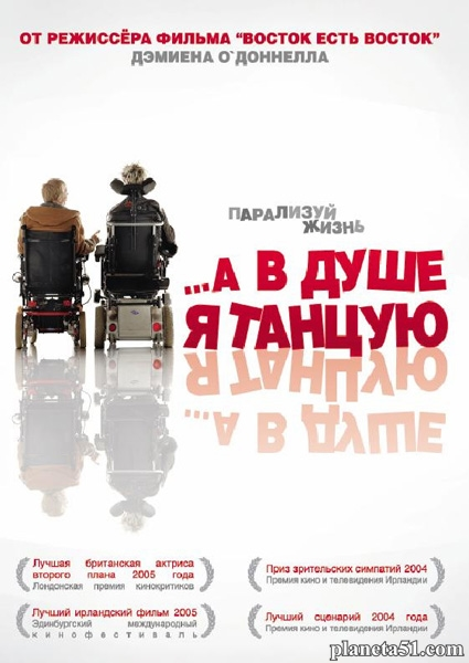 …А в душе я танцую / Inside I'm Dancing (2004/WEB-DL/WEB-DLRip)