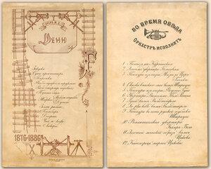 Меню обеда 1 августа 1886 г. в честь 10-летия Оренбургской железной дороги.