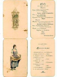 Меню свадебного обеда и программа концерта. 2 ноября 1897 года. Ресторан Континенталь-Пинчер.