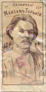 Этикетка от папирос  Максим Горький