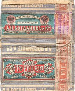 Этикетка от папирос  Турецкие