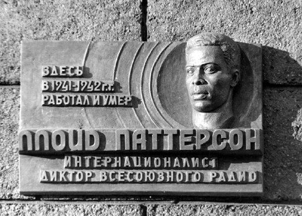Ллойд Паттерсон