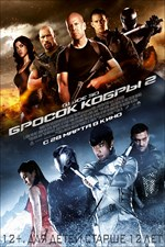 G.I. Joe: Бросок кобры 2 / G.I. Joe: Retaliation [Theatrical & EXTENDED] (2013/BDRip/HDRip/3D)