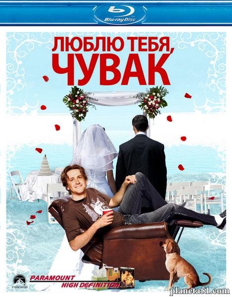 Люблю тебя, чувак / I Love You, Man (2009/HDRip)